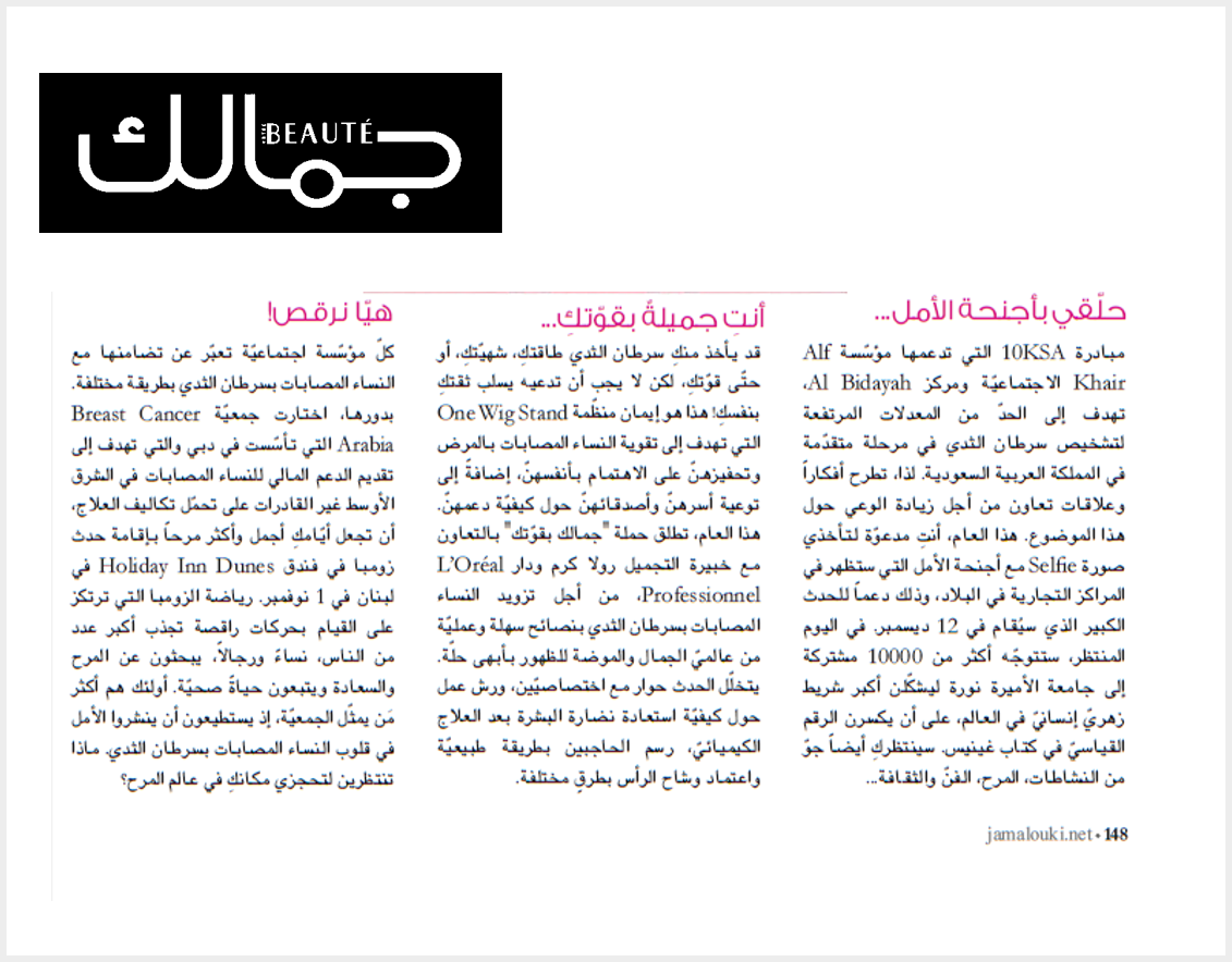 Jamalouki Magazine Lebanon – Think Pink Events