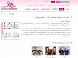 BCFoE website arabic